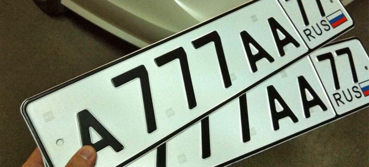 В правительстве определились с ценами на элитные автомобильные номера