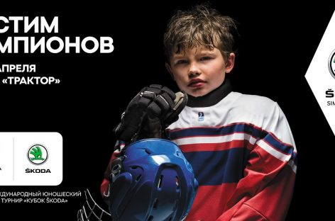 В Челябинске пройдет VII Международный юношеский хоккейный турнир «КУБОК ŠKODA»