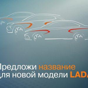 LADA предлагает выбрать название своих автомобилей