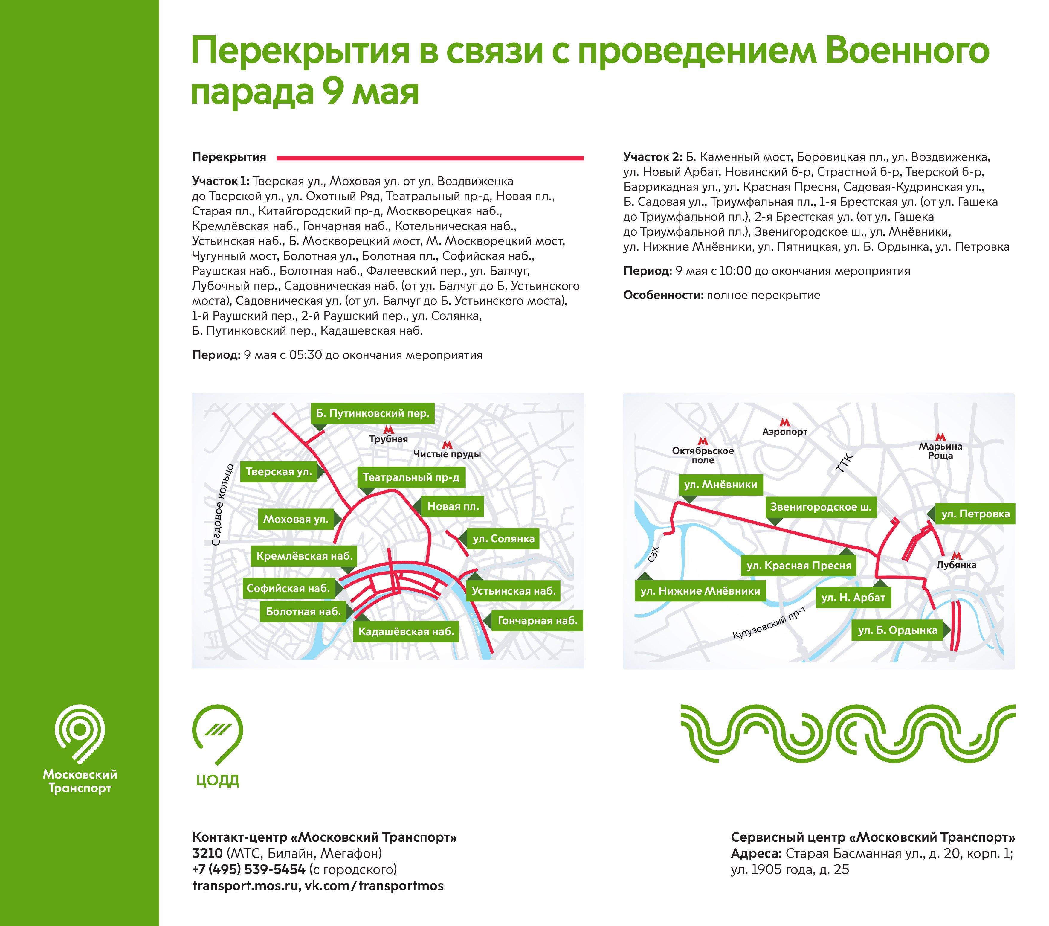 Схема движения 9 мая 3