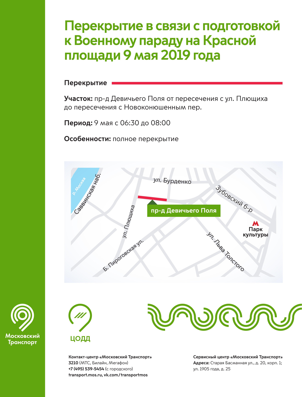 Схема движения к 9 мая 1