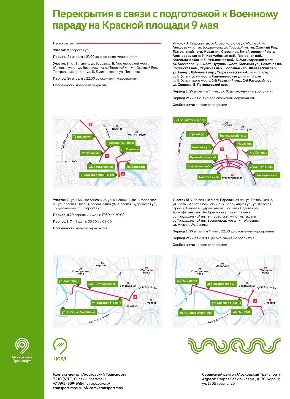 Схема движения к 9 мая