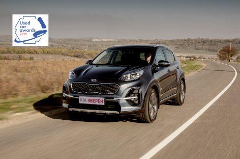 KIA Motors Russia & CIS HQ получила награду «USED CAR AWARDS 2019»