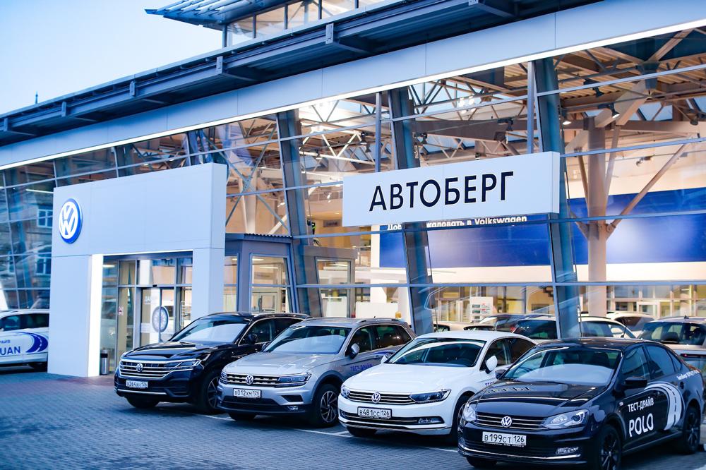 Volkswagen_AutoBerg_(2)