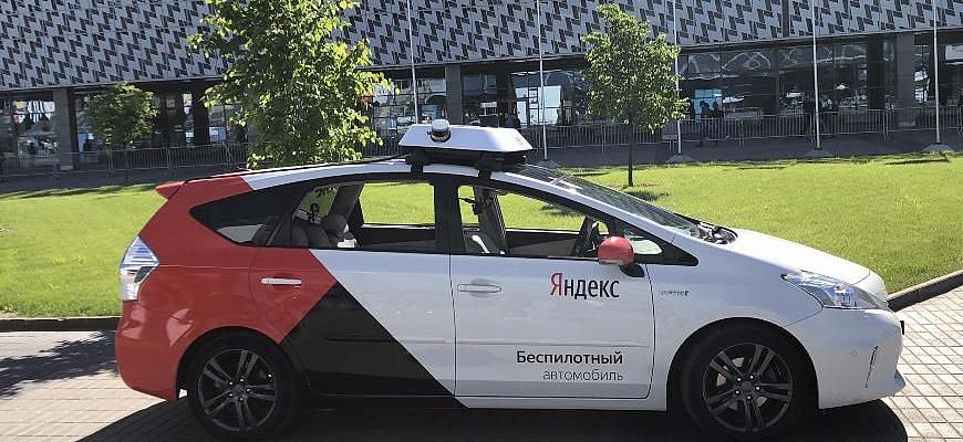 Яндекс.Такси проводит испытания беспилотного автомобиля