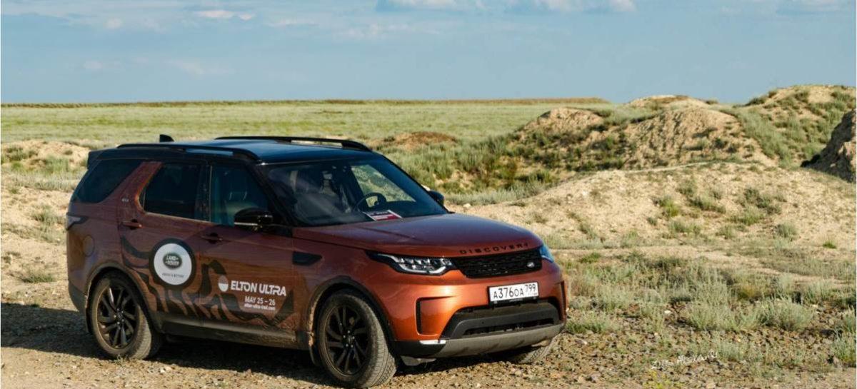 Компания Jaguar Land Rover поддержала ультрамарафон Elton Ultra 2019
