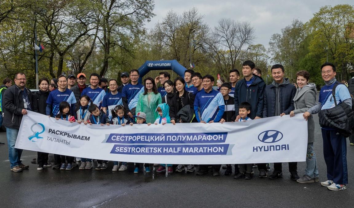 Hyundai Motor обеспечил Сестрорецкий полумарафон