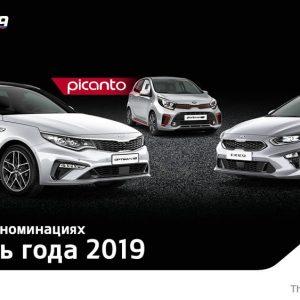 Три модели KIA удостоены наград российской ежегодной национальной премии  «Автомобиль года 2019»