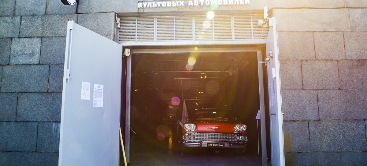 Культовые авто: теперь они есть и в Москве