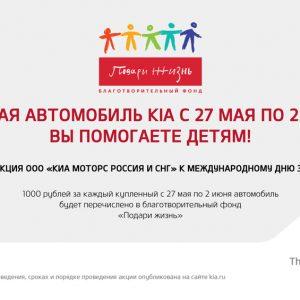 Kia Motors Russia перечислит фонду «Подари жизнь» 1000 рублей с каждого проданного автомобиля