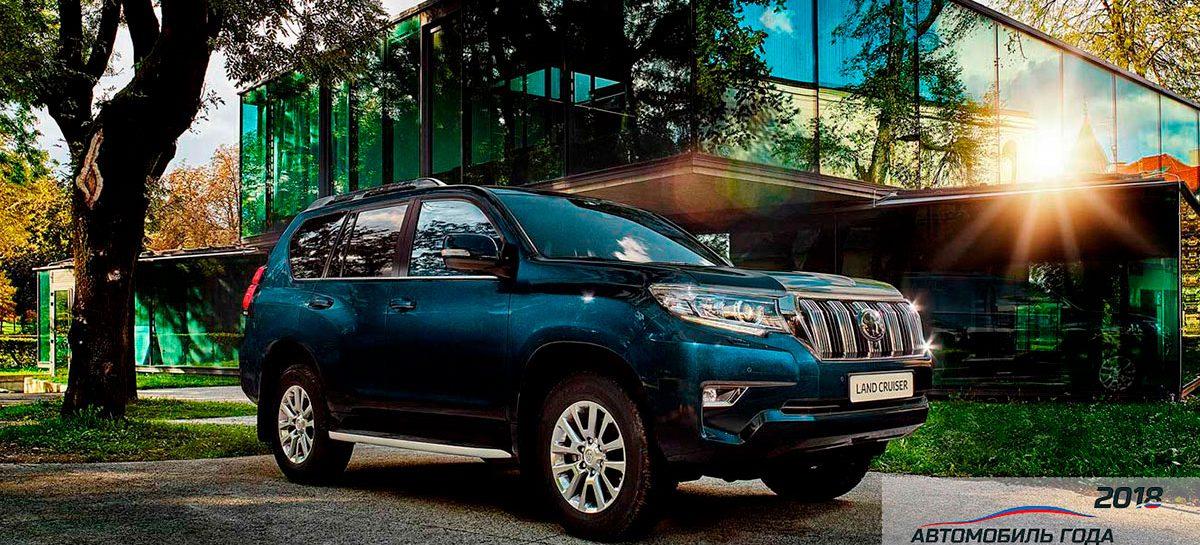 Двойная победа Toyota в премии «Автомобиль года в России – 2019»