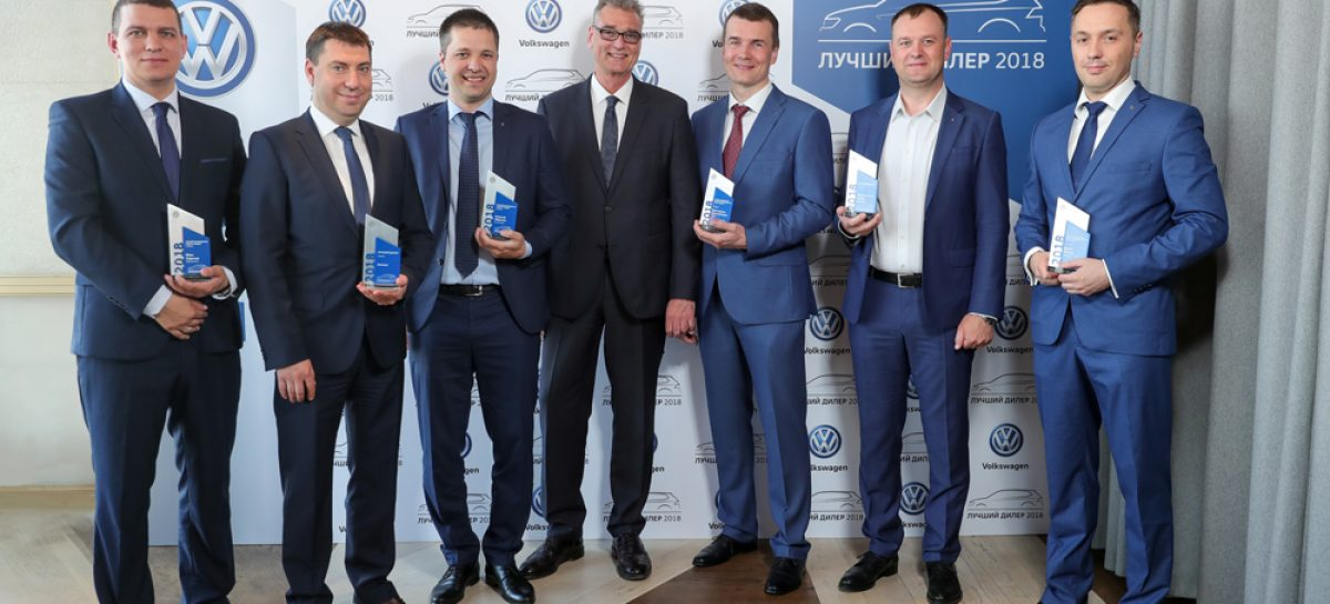 Компания Volkswagen подвела результаты конкурса «Лучший дилер» по итогам продаж 2018 года