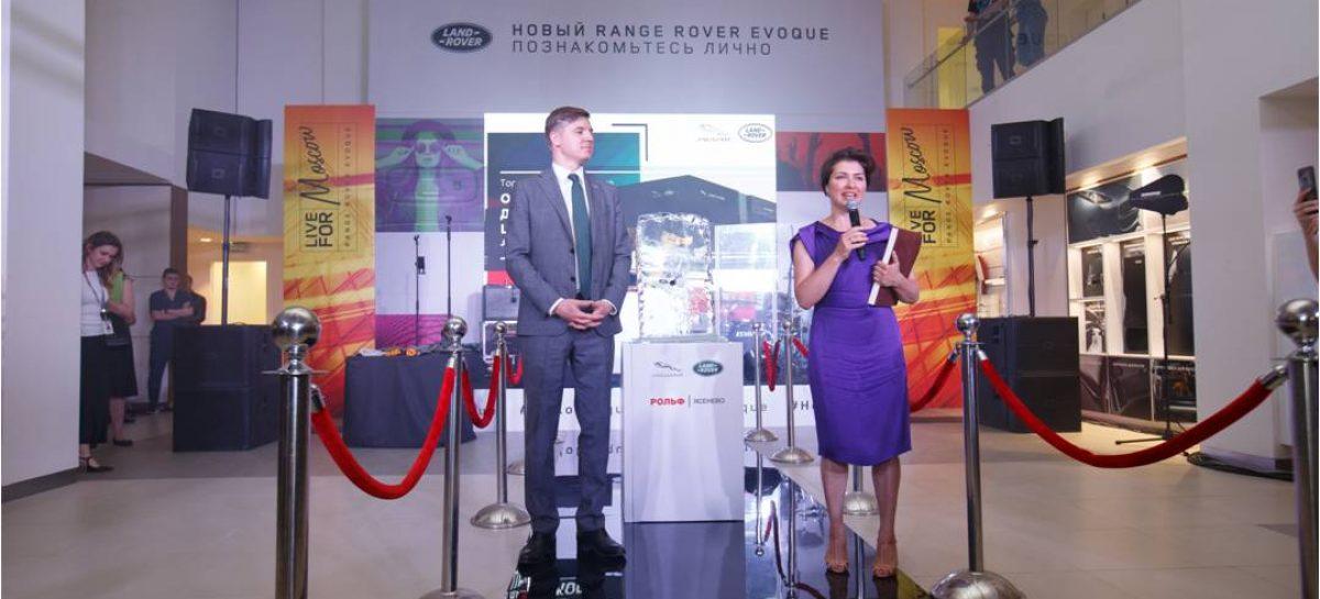 В Москве состоялось торжественное открытие обновленного ДЦ Jaguar Land Rover РОЛЬФ Ясенево
