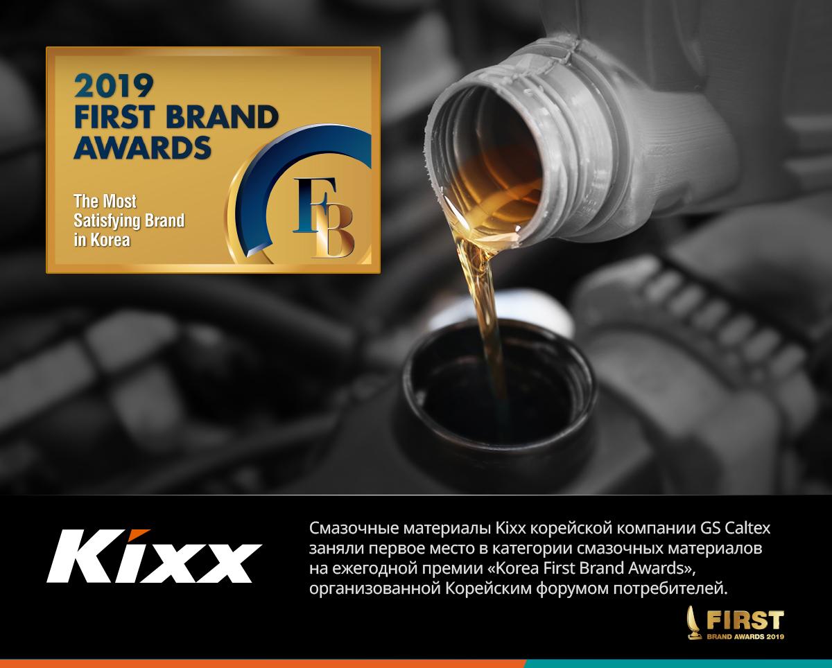 First Brand Award Kixx