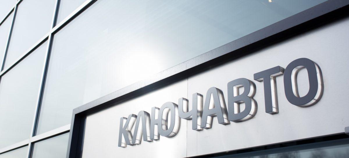 Ключавто подписал новое дилерское соглашение с производителем грузовых автомобилей ПАО «КАМАЗ»