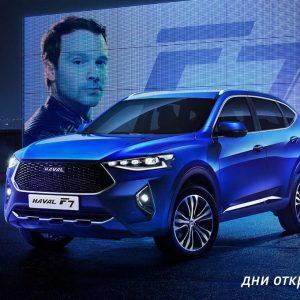 Презентация новой модели Haval F7 состоится во всех официальных дилерских центрах в России