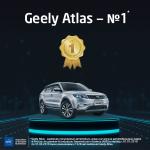 Geely Atlas лидирует по продажам среди китайских автомобилей в России