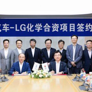 Geely Auto и LG Chem объявили о создании совместного предприятия