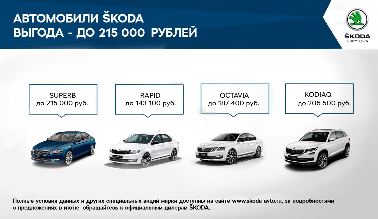 Летнее предложение от SKODA - выгодные условия на покупку автомобилей в июне (1)