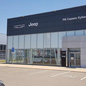 Новый дилерский центр Chrysler/ Jeep открыт в Краснодаре