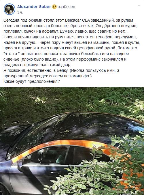 Сообщение в Синие ведерки о странном поведении водителя BelkaCar