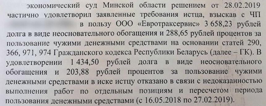 решение Экономического суда Минской области
