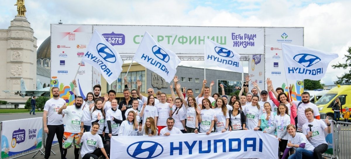 Команда Hyundai приняла участие в ежегодном благотворительном Забеге 5275