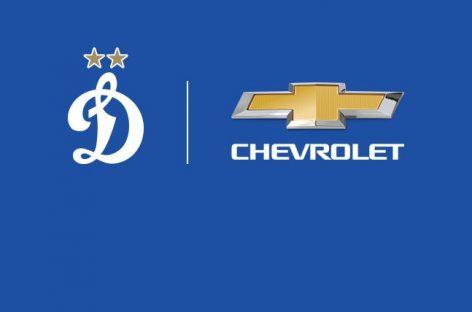 Chevrolet продолжит болеть за Динамо