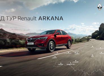 Renault Arkana отправляется в Гранд Тур по России