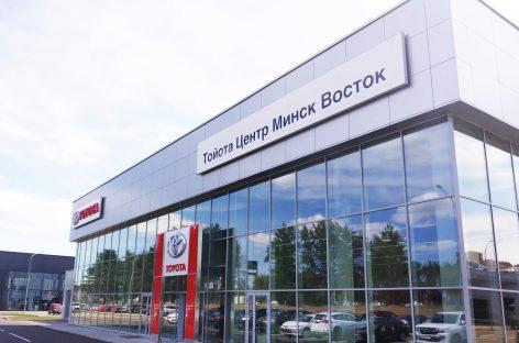 Новые дилерские центры Тойота и Лексус открыты в Минске