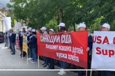 В Москве у резиденции посла США рабочие ГАЗа митингуют против американских санкций