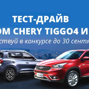 CHERY объявляет о проведении конкурса «Мой Кроссовер Chery Tiggo» в социальных сетях «ВКонтакте» и Instagram