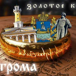 Здорово, Кострома - все, что нужно знать о Костроме за 11 минут