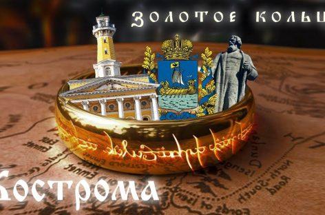 Здорово, Кострома – все, что нужно знать о Костроме за 11 минут