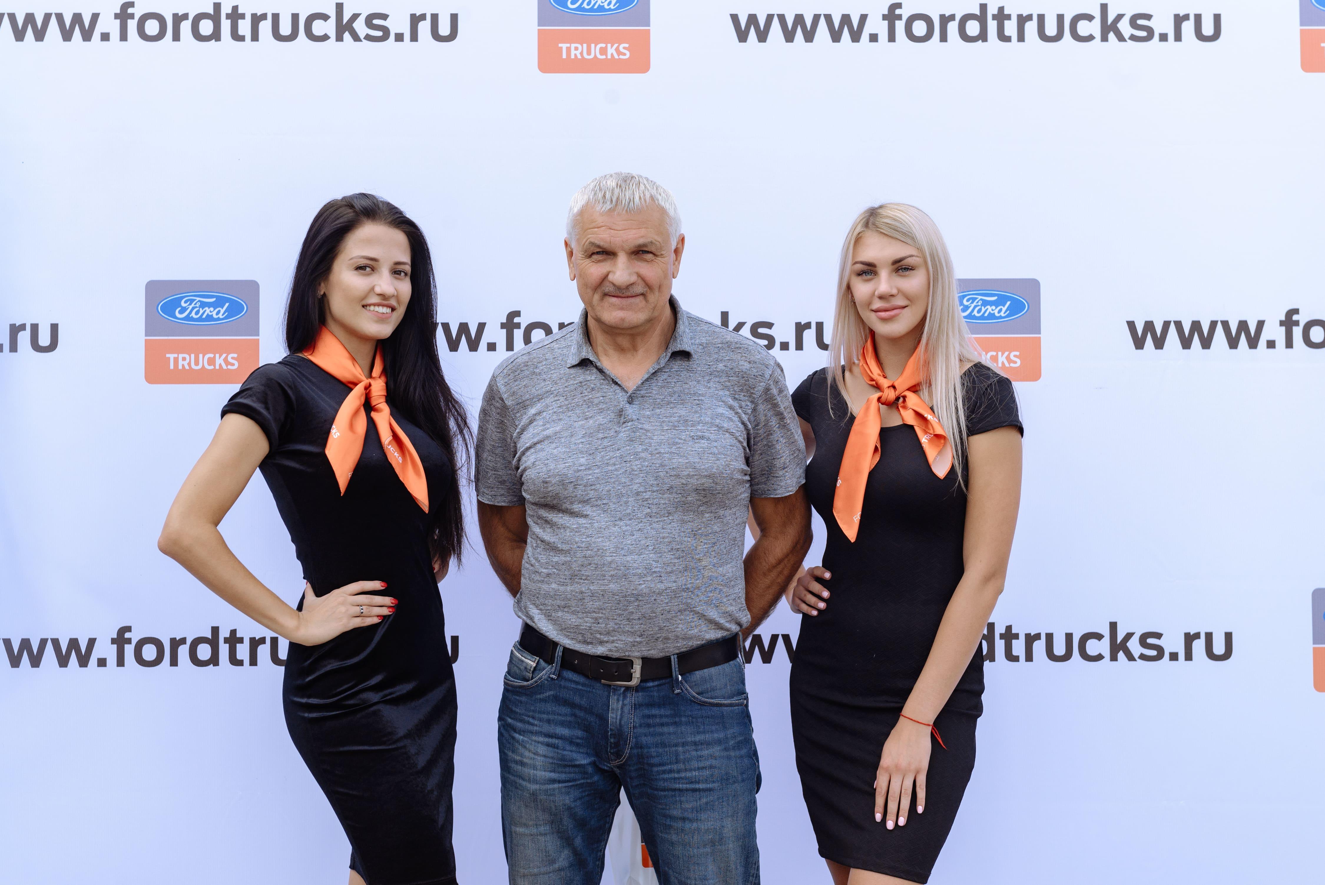 День Ford Trucks