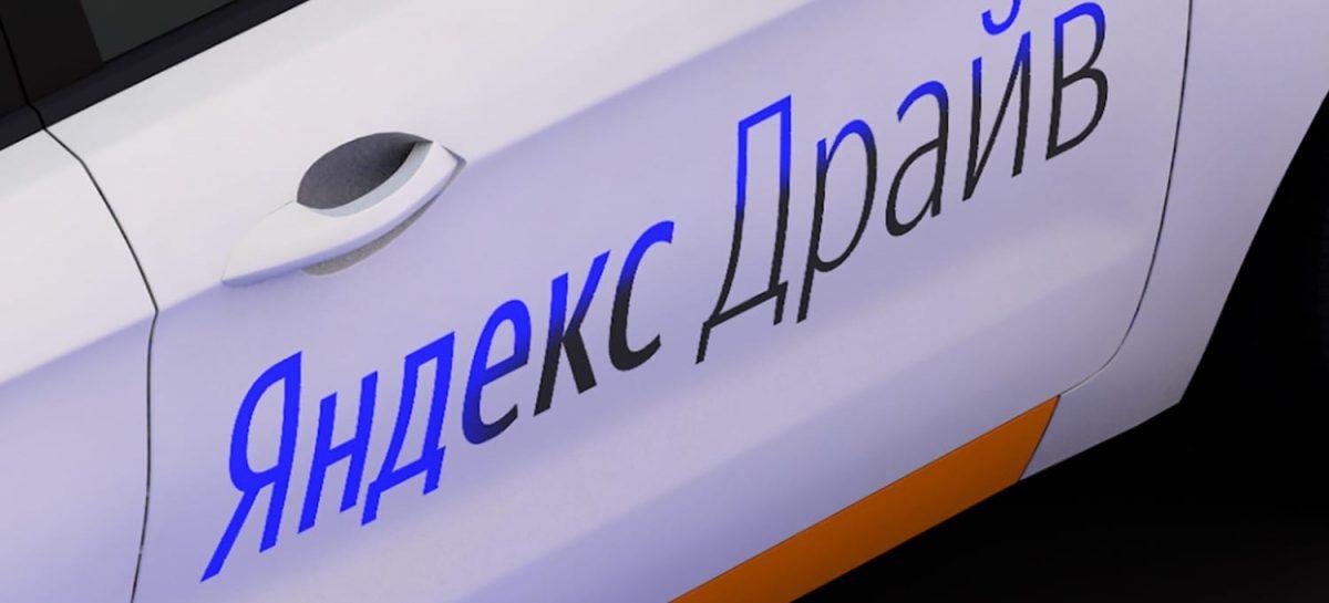 """Каршеринг Яндекс Драйв будет блокировать """"агрессивных водителей"""""""