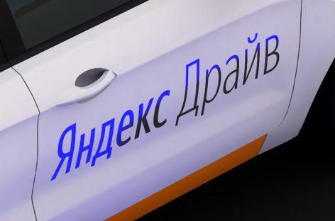 Теперь на «Яндекс.Драйв» можно совершать междугородние поездки