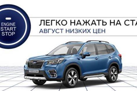 Акция от Subaru: сдать старый автомобиль и получить новый со скидкой