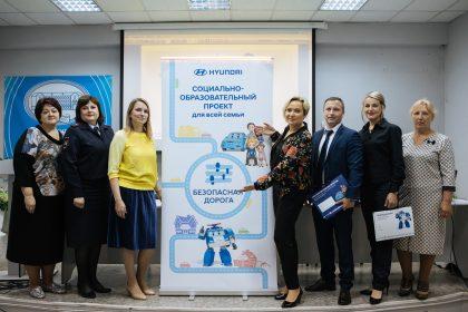 Новосибирская область присоединилась к проекту компании Hyundai «Безопасная дорога»