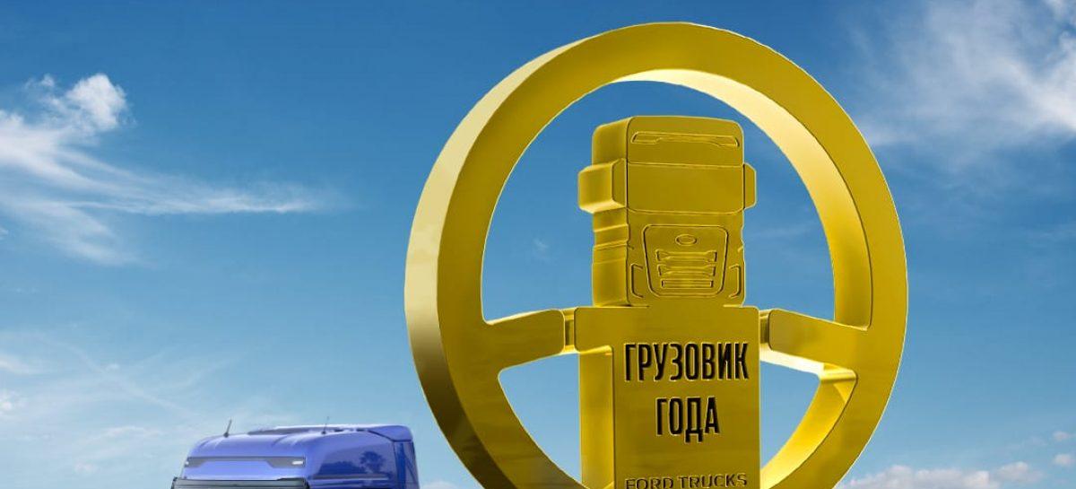 Грузовиком года в России стал Ford Trucks F-MAX