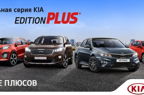 KIA начала продажу автомобилей серии Edition Plus