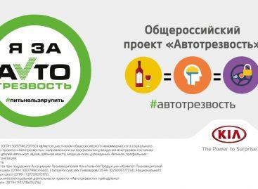 KIA присоединяется к общероссийскому проекту «Автотрезвость»