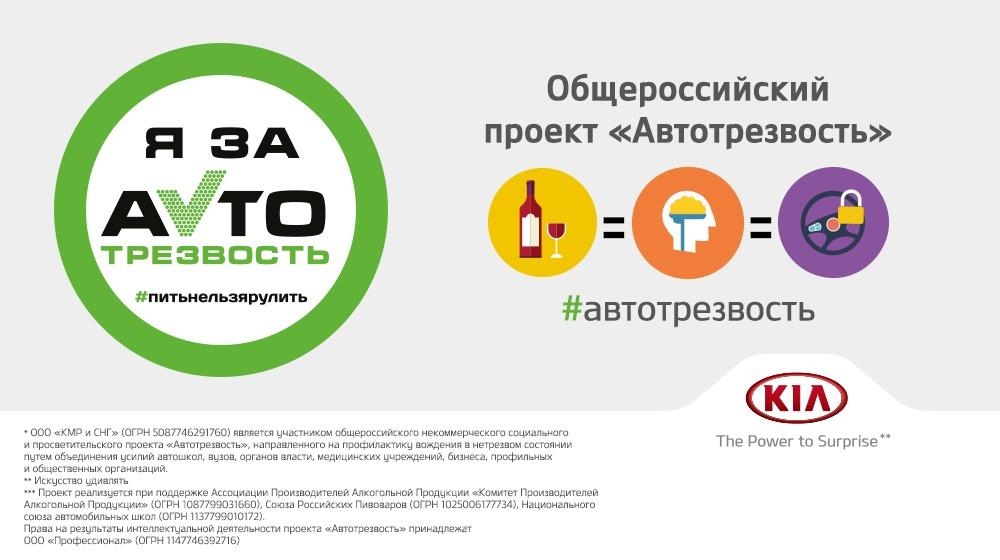 KIA присоединяется к проекту Автотрезвость