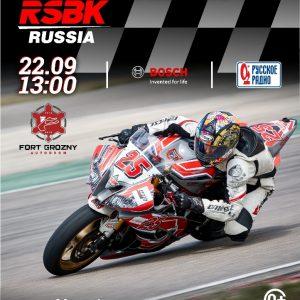 Финал чемпионата России по мотогонкам RSBK пройдет в Грозном