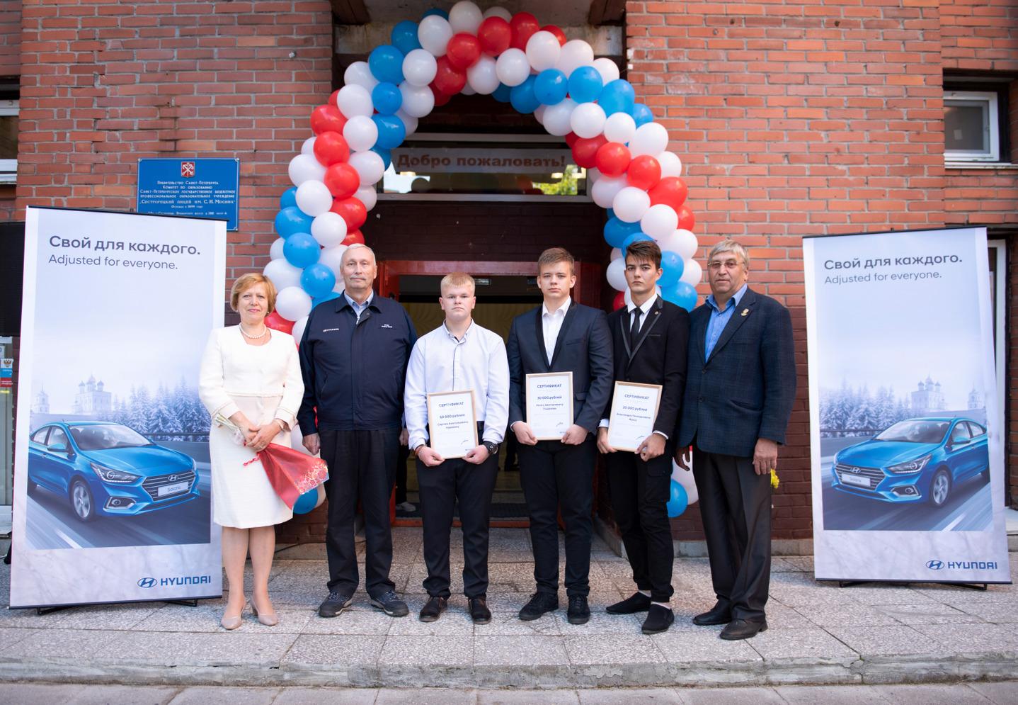 Вручение стипендии от завода Hyundai