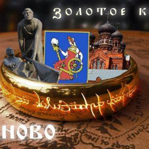 Все, что нужно знать про Иваново за 15 минут