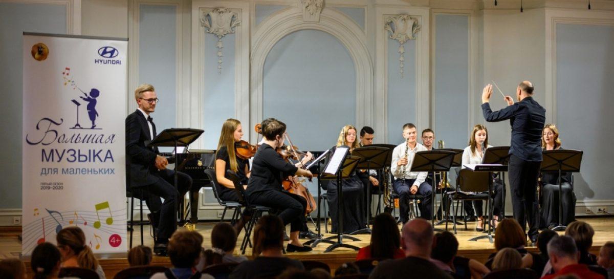 Открытие нового сезона образовательного проекта «Большая музыка для маленьких»