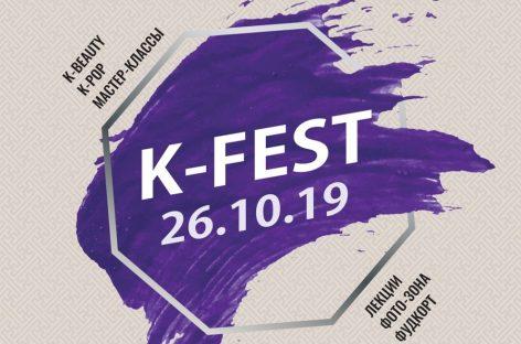 В Hyundai MotorStudio пройдет фестиваль корейской культуры