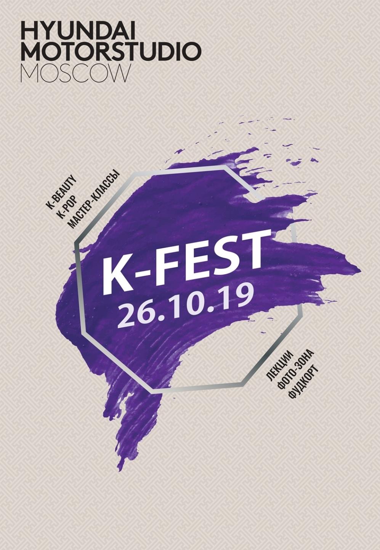 Фестиваль корейской культуры пройдет в Hyundai MotorStudio