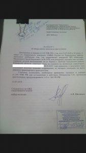 Рапорт ДТП Смерть ребенок Буйское Уржумского района Кировской области